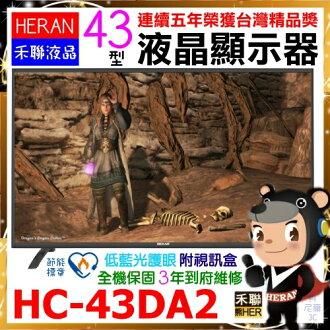 【HERAN 禾聯】43吋數位LED數位液晶顯示器《HC-43DA2》含運視訊盒 贈HDMI線