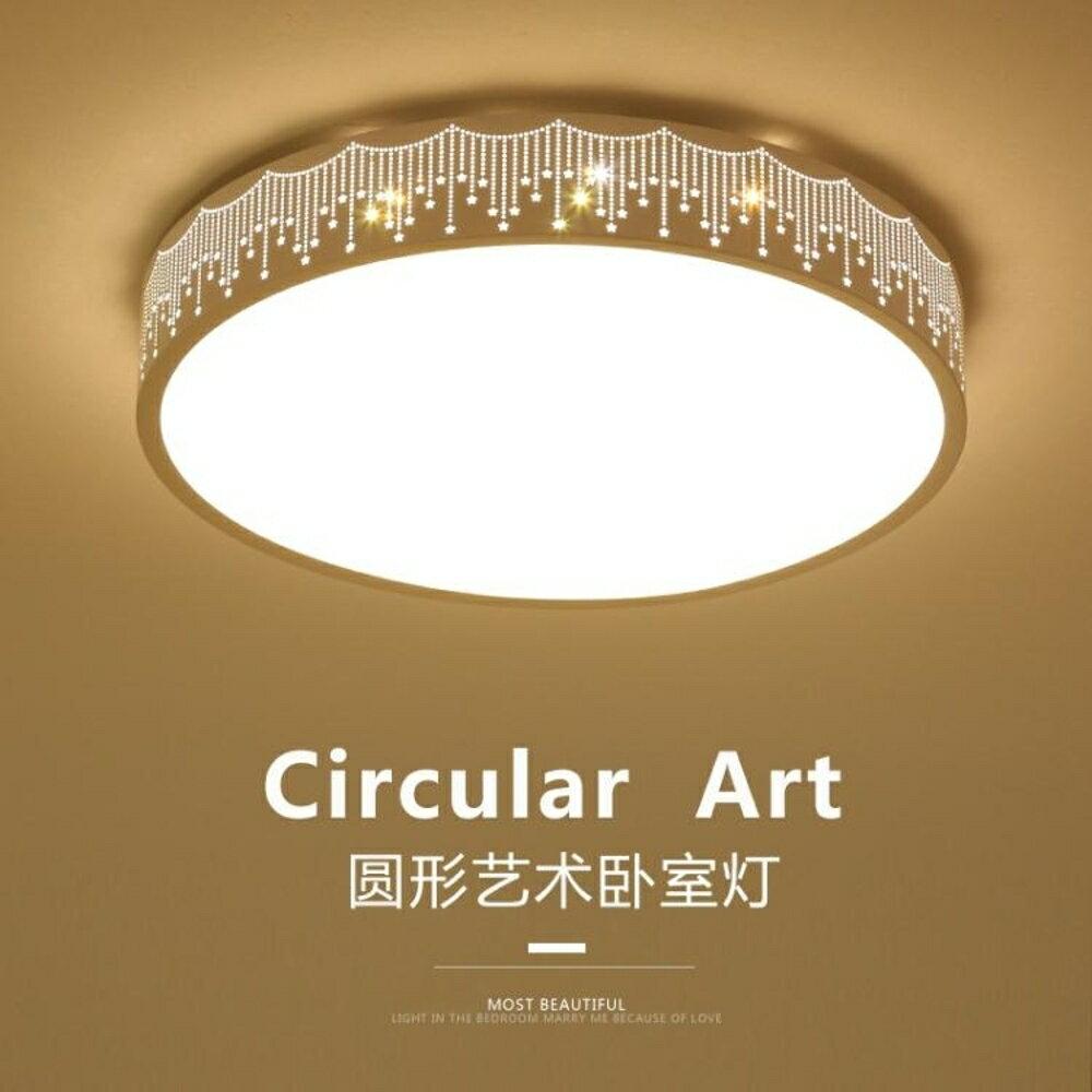 LED吸頂燈圓形主臥室燈現代簡約兒童房燈陽台過道燈廚房客廳燈具 歐韓時代