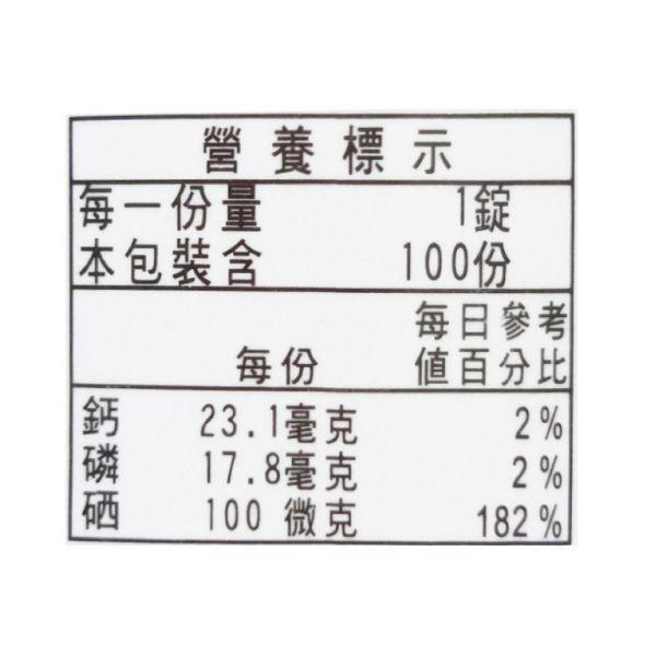 專品藥局 GNC 健安喜 硒100食品錠 100錠【2012758】 1