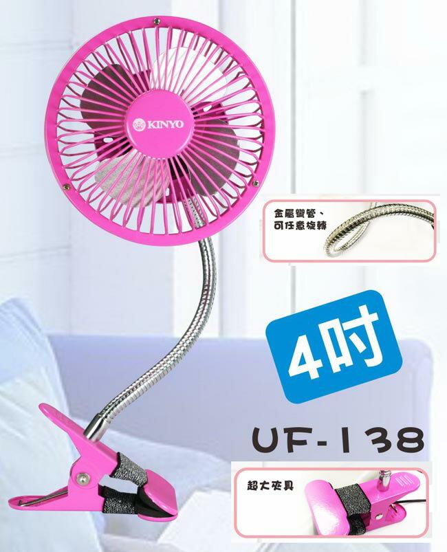 4吋 USB供電夾式鋁葉風扇 KINYO UF-138 造型風扇/風扇/低噪音設計/電腦散熱/電扇/辦公室/車上/旅遊/桌上/旅行/郊遊/畢旅/居家/戶外