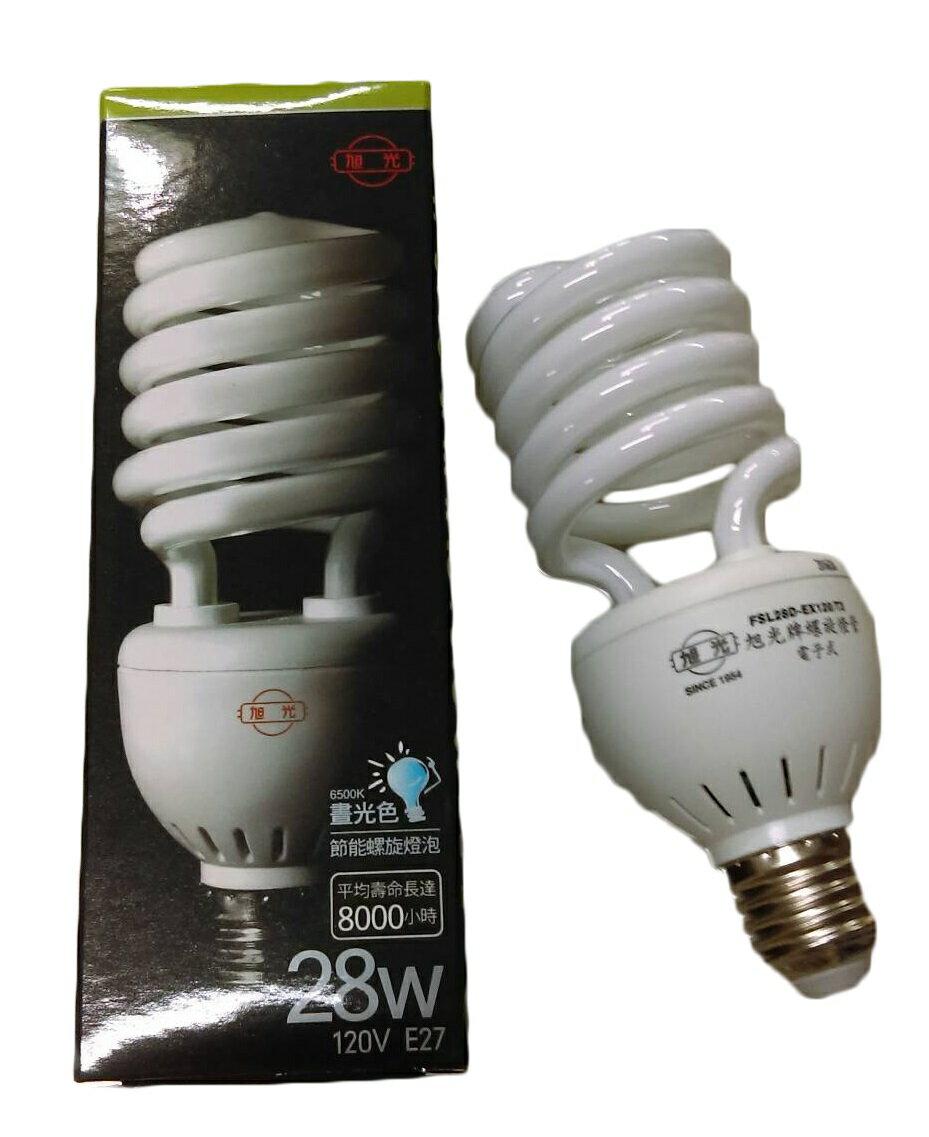 【免運費】旭光FSL28D-EX120/T3  28W 110V E27螺旋省電燈泡 白光*1組  (6個/組) - 限時優惠好康折扣