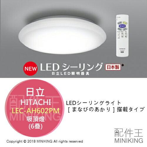 日本代購 空運 2018 日本製 HITACHI 日立 LEC-AH602PM LED 吸頂燈 3坪 附遙控器