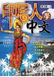 印尼人學中文(附2CD)