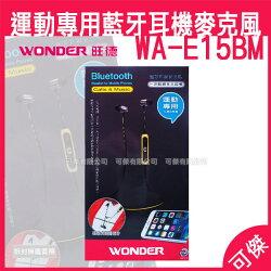WONDER 旺德 運動入耳款藍芽耳機麥克風 WA-E15BM 藍芽耳機 麥克風 一次配對 永久記憶 24H快速出貨