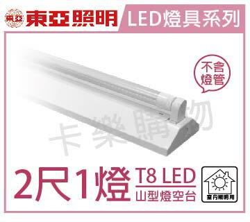 TOA東亞 LTS2143XEA LED 2尺1燈 全電壓 山型燈空台  TO430022