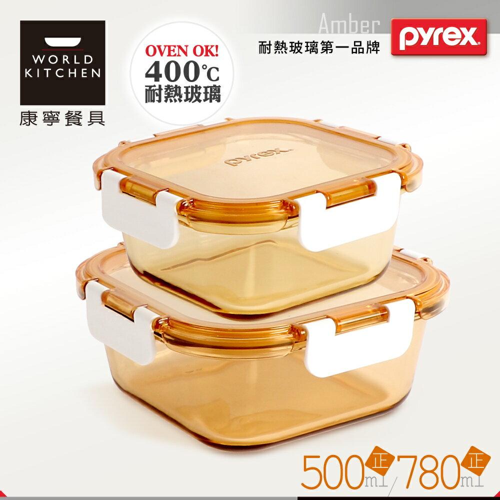 【美國康寧 Pyrex】正方型透明玻璃保鮮盒-2件組(AMBS0207)