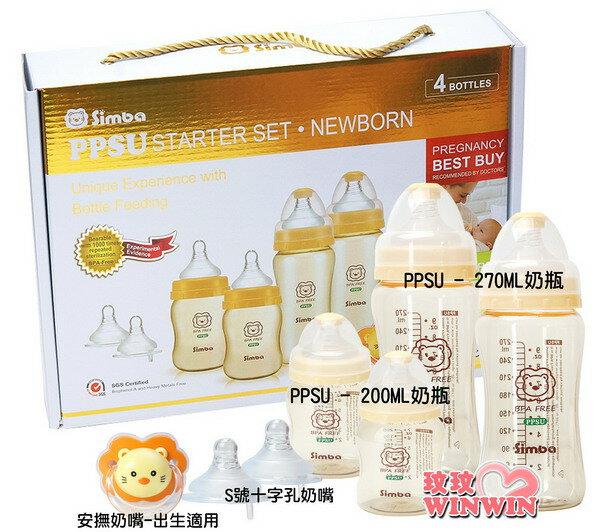 小獅王辛巴S.6007 PPSU 健康禮盒 彌月禮盒 / 滿月禮,送禮大方 ~ 自用兩相宜