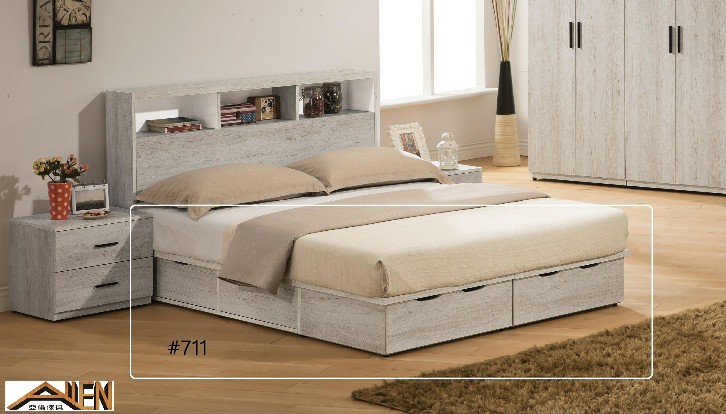 亞倫傢俱*奈沙古橡木色5尺雙人6抽屜床底