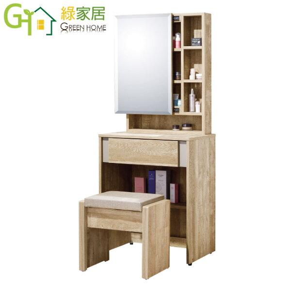 【綠家居】高利時尚2尺化妝鏡台組合(含化妝椅)