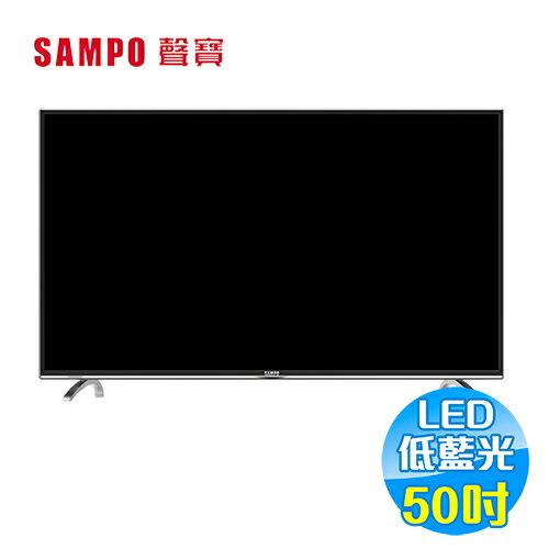 聲寶 SAMPO 50吋低藍光LED液晶電視 EM-50AT17D 【送標準安裝】