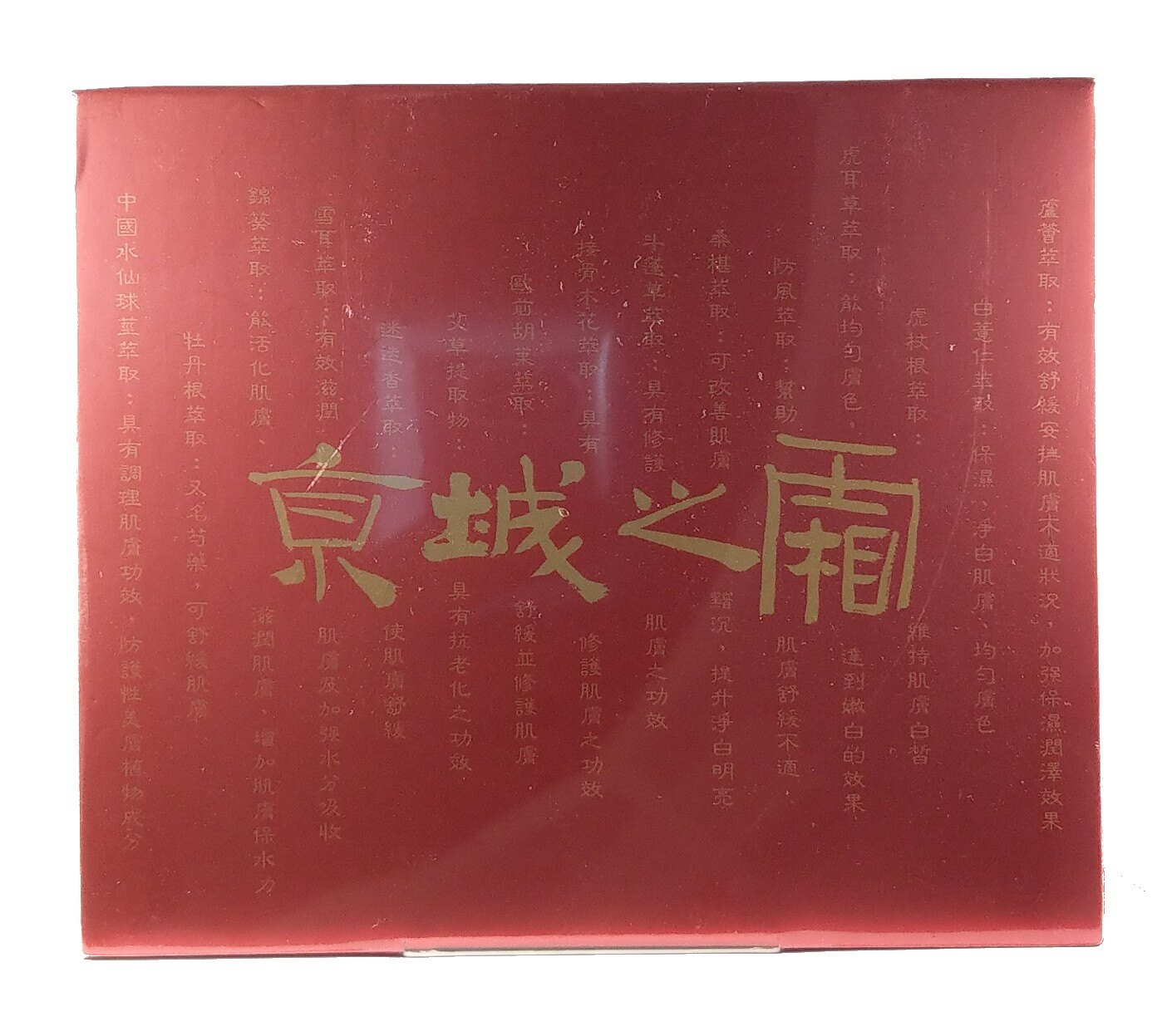 牛爾 京城之霜 60植萃十全頂級精華霜EX 50g/瓶◆德瑞健康家◆