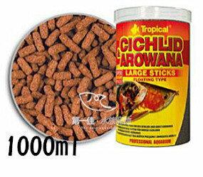 [第一佳水族寵物]波蘭德比克Tropical高蛋白龍魚.中大型魚成長飼料[1000ml-大顆粒]免運(龍魚、花羅漢、慈鯛、淡水觀賞魚)