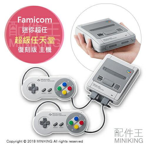 【配件王】日本代購復刻版Famicom迷你超級任天堂迷你超任MiniSFC含21款遊戲
