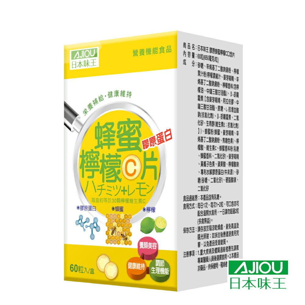◆原廠◆日本味王膠原蜂蜜檸檬C口含片(60粒╱盒)