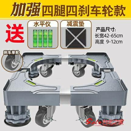 洗衣機底座 通用置物架滾筒托架冰箱行動萬向輪支架墊高腳架子T