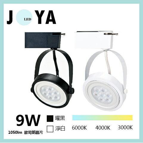 ☛ 買十送一☚德國歐司朗晶片 軌道燈 鞦韆型 AR111 9W軌道燈投射燈●JOYA燈飾