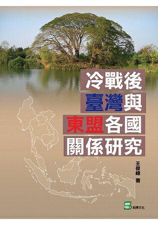冷戰後臺灣與東盟各國關係研究