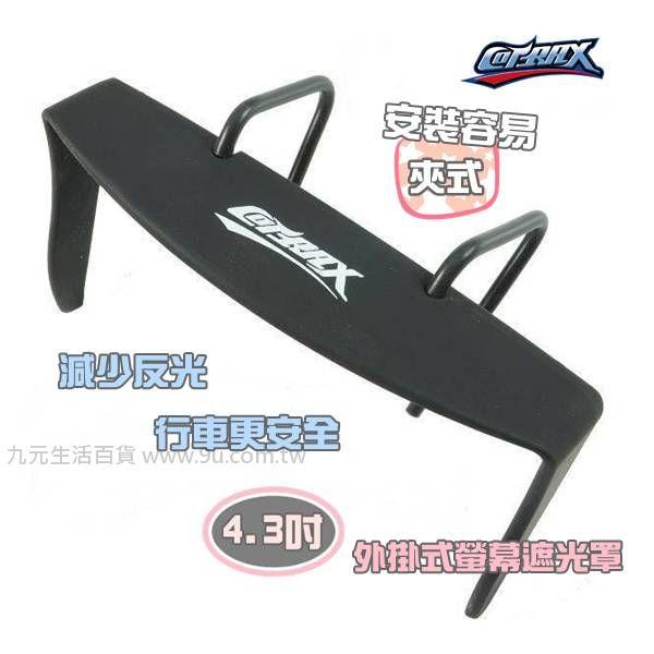 【九元生活百貨】Cotrax 外掛式4.3吋螢幕遮光罩/夾式 遮陽 反光 導航