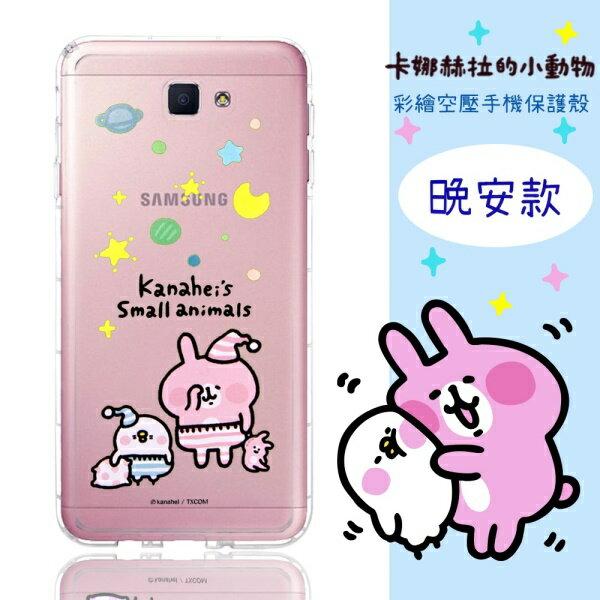 【卡娜赫拉】SamsungGalaxyJ7Prime防摔氣墊空壓保護套(晚安)