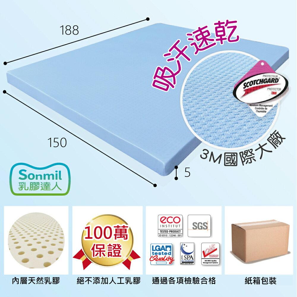 【sonmil乳膠床墊】5cm天然乳膠床墊雙人5尺 3M吸濕排汗 取代記憶床墊獨立筒彈簧床墊 2
