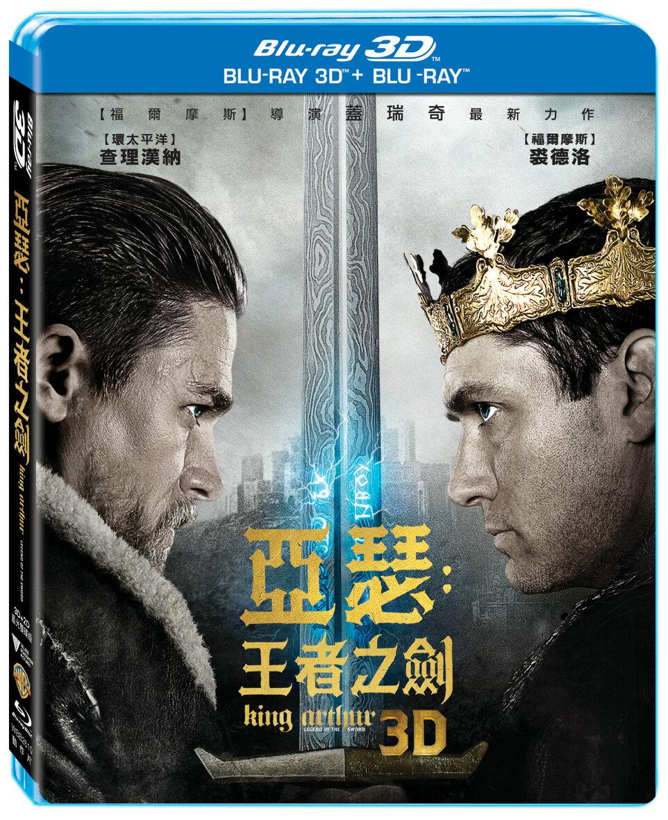 亞瑟:王者之劍 3D+2D 雙碟版 BD