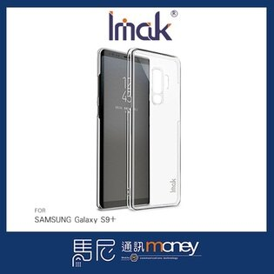 Imak羽翼II水晶殼(Pro版)三星SAMSUNGS9+S9Plus手機殼保護套透明硬殼【馬尼通訊】