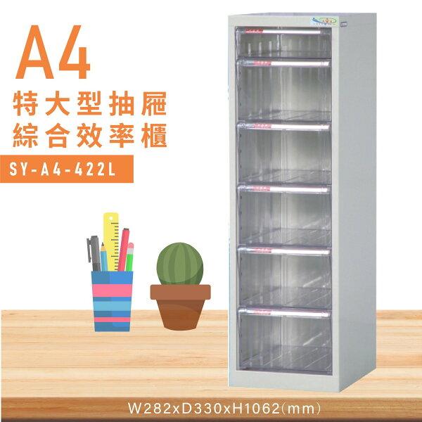 MIT台灣製造【大富】SY-A4-422L特大型抽屜綜合效率櫃收納櫃文件櫃公文櫃資料櫃置物櫃收納置物櫃