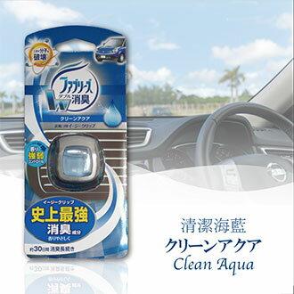 汽車芳香劑 【日本品牌】Febreze Easy Clip 清潔海藍 *1入 P&G Japan 寶僑