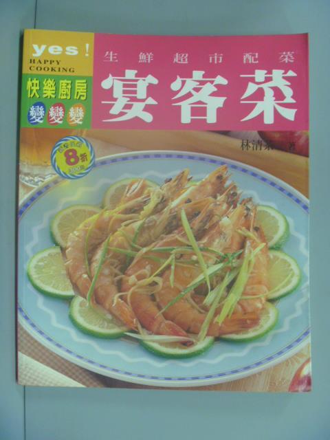 ~書寶 書T6/餐飲_ZAR~生鮮超市宴客菜_林清茶等