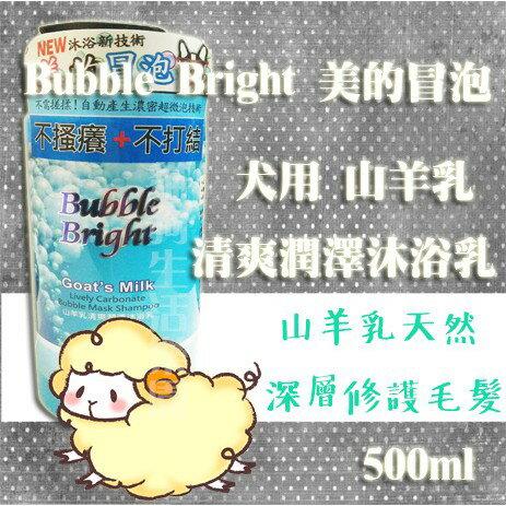 【犬用】美的冒泡 Bubble Bright 山羊乳清爽潤澤沐浴乳 500ml