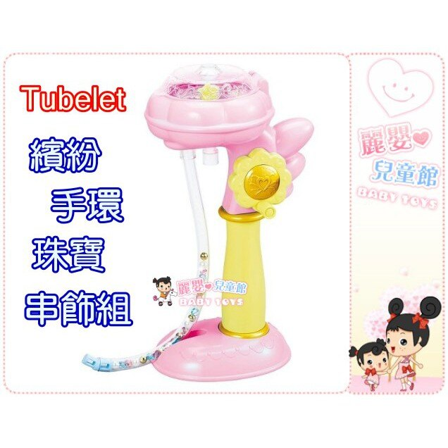麗嬰兒童玩具館~日本專櫃-Tubelet-繽紛手環珠寶串飾組.DIY 創意飾品.伯寶行公司貨 2