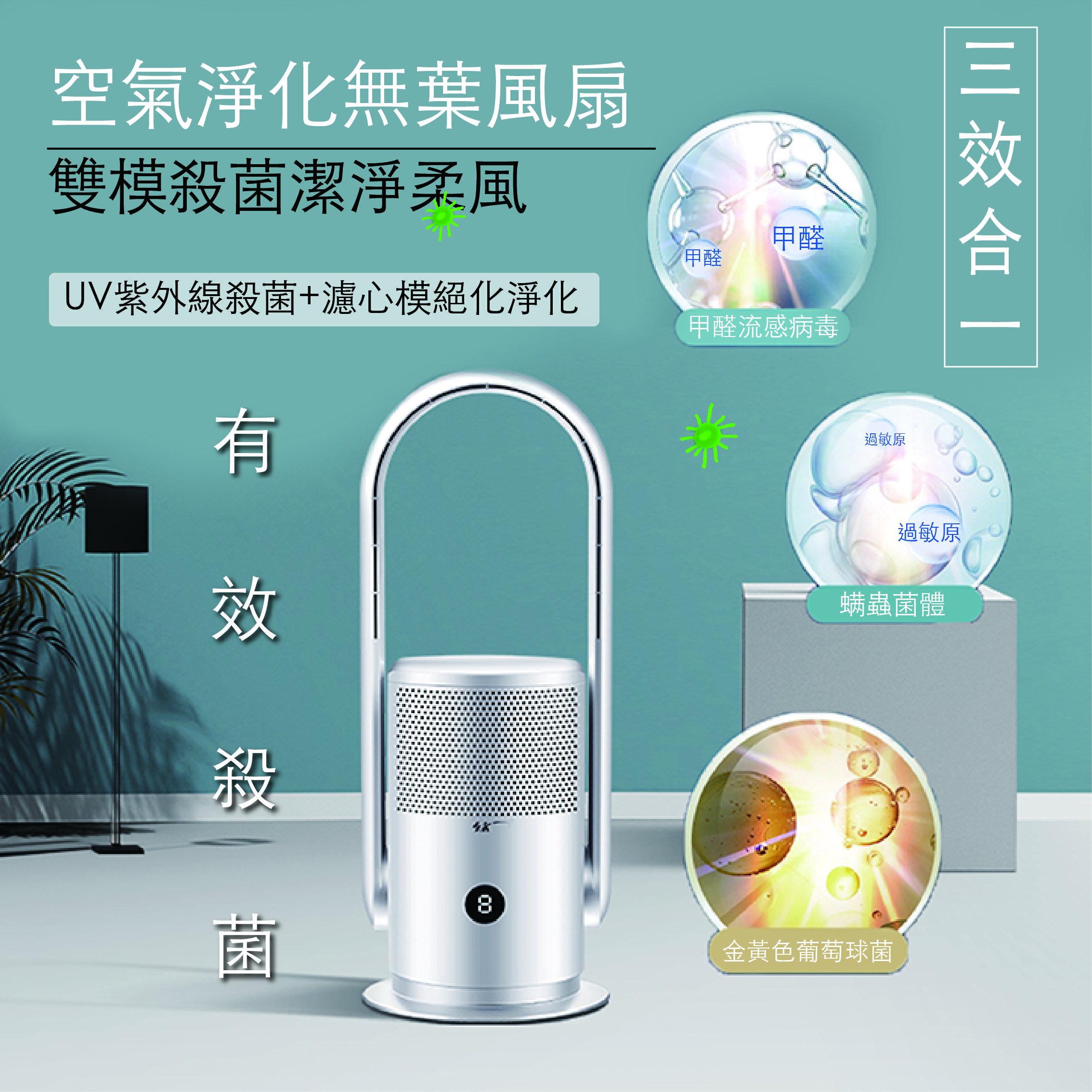 SK Japan 無葉風扇2020新款落地扇靜音家用空氣清淨機 淨化對流台式塔式無扇葉電風扇 0
