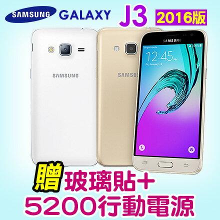 SAMSUNG Galaxy J3 (2016年新版) 贈5200行動電源+玻璃貼 三星4G 雙卡雙待智慧型手機 免運費