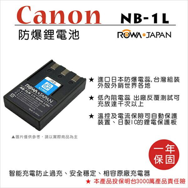 攝彩@樂華FORCanonNB-1L相機電池鋰電池防爆原廠充電器可充保固一年