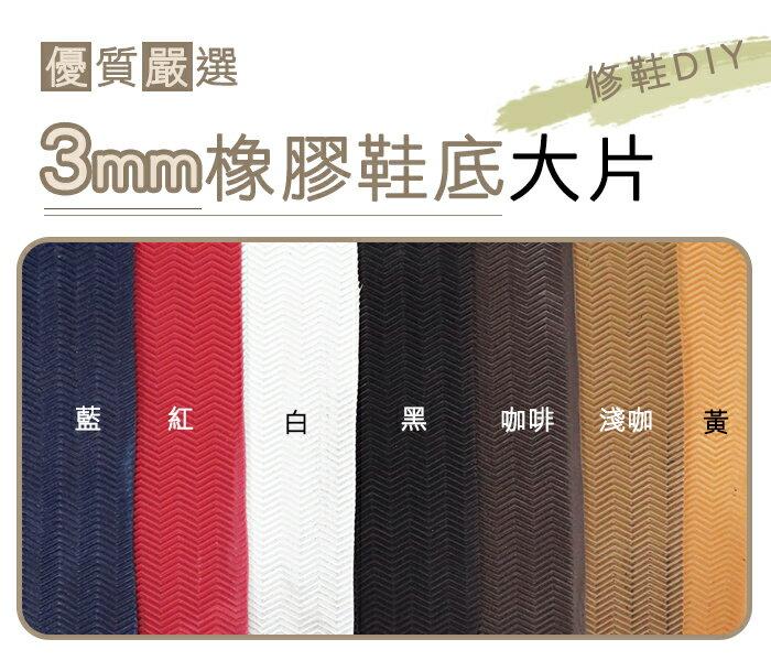 ○糊塗鞋匠○ 優質鞋材 N50 台灣製造 3mm橡膠鞋底大片 天皮 修鞋 換鞋底 DIY 0