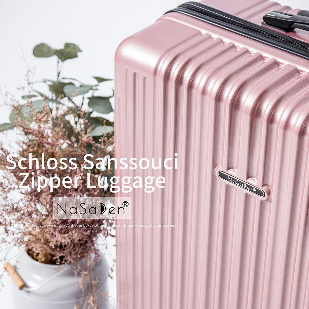 【NaSaDan】無憂系列輕量行李箱