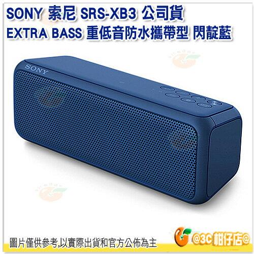 SONY SRS-XB3 閃靛藍 台灣索尼公司貨 EXTRA BASS 重低音防水攜帶型 藍芽喇叭 無線 X33 後續