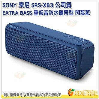 免運 SONY SRS-XB3 閃靛藍 台灣索尼公司貨 EXTRA BASS 重低音防水攜帶型 藍芽喇叭 無線 X33 後續