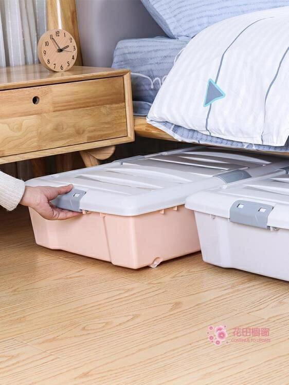 滑輪收納箱 床底收納盒偏平抽屜式帶滑輪收納箱特大號塑料家用衣服透明整理箱 聖誕節狂歡