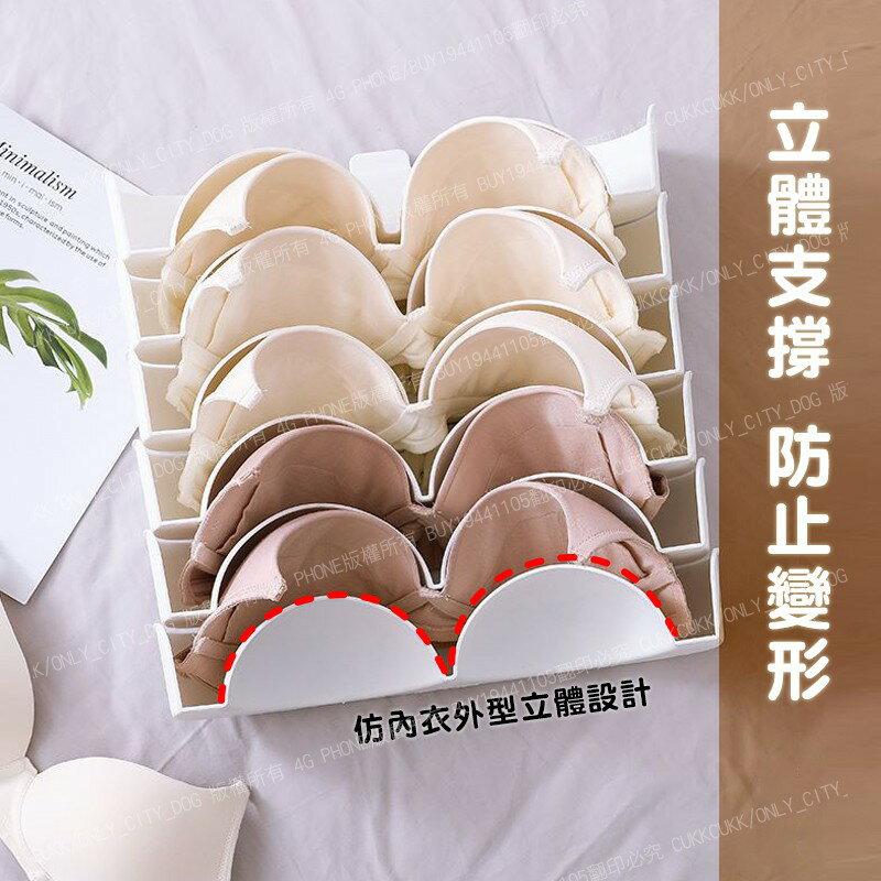 【歐比康】 組合式胸罩收納盒 內衣收納  分格收納盒 文胸收納架 可疊加塑料文胸整理盒