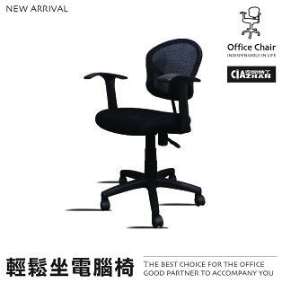 萬用3色電腦椅(黑)透氣座墊網布可升降仰躺旋轉【空間特工】辦公椅書桌椅