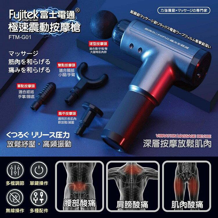 【毒】FUJITEK 富士電通 (日本品牌) 極速震動按摩槍 6檔轉換 全身按摩 原廠保固一年 FTM-G01 0