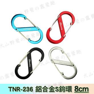 【露營趣】中和安坑 TNR-236 鋁合金S鉤環 8cm 多用途S鉤 露營S鉤 露營掛繩S鉤 鉤環 隨機出色