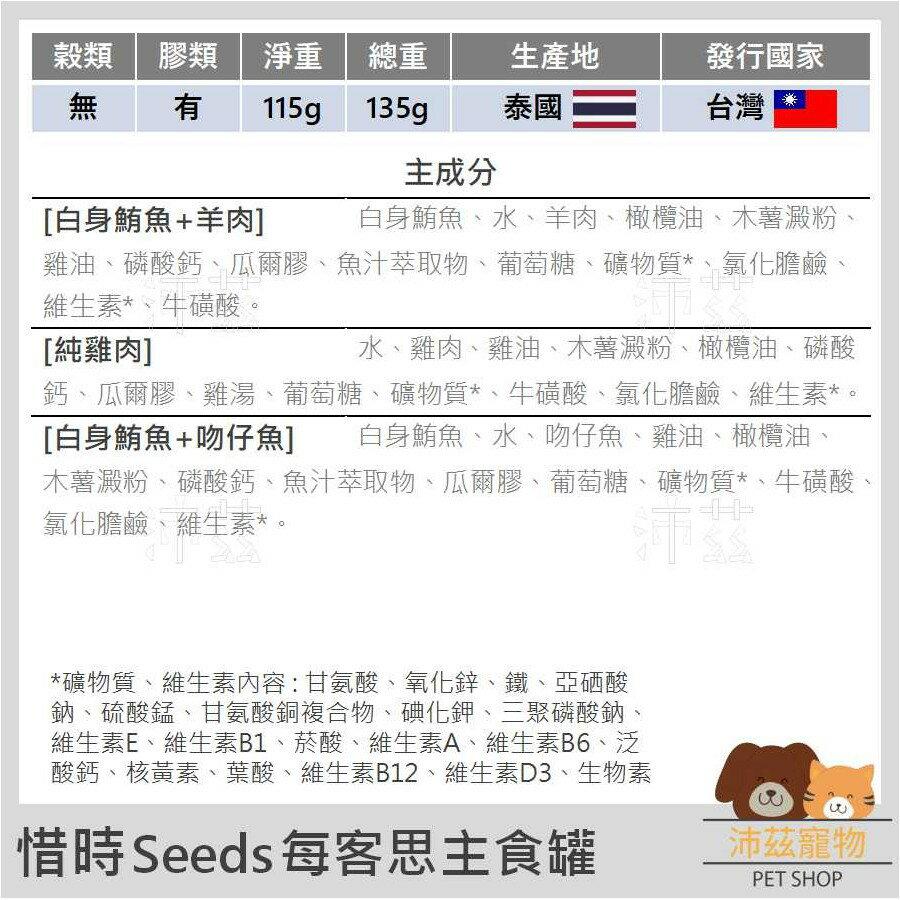 ►沛茲寵物◀惜時 Seeds 每客思 Main Course 主食罐 貓罐 貓 罐 115g