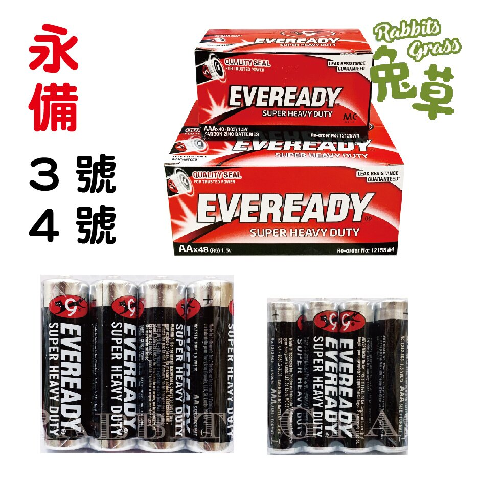 EVEREADY 永備碳鋅電池 3號AA 4號AAA 永備電池