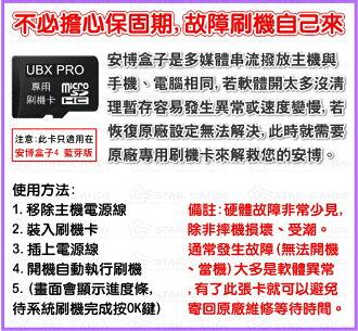 【專用刷機卡】 UPRO x900 安博盒子4 台灣版 安博盒子5