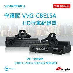 【禾笙科技】免運+32G記憶卡 VACRON守護眼 VVG-CBE15A 行車紀錄器 碰撞感測 VVG CBE15A