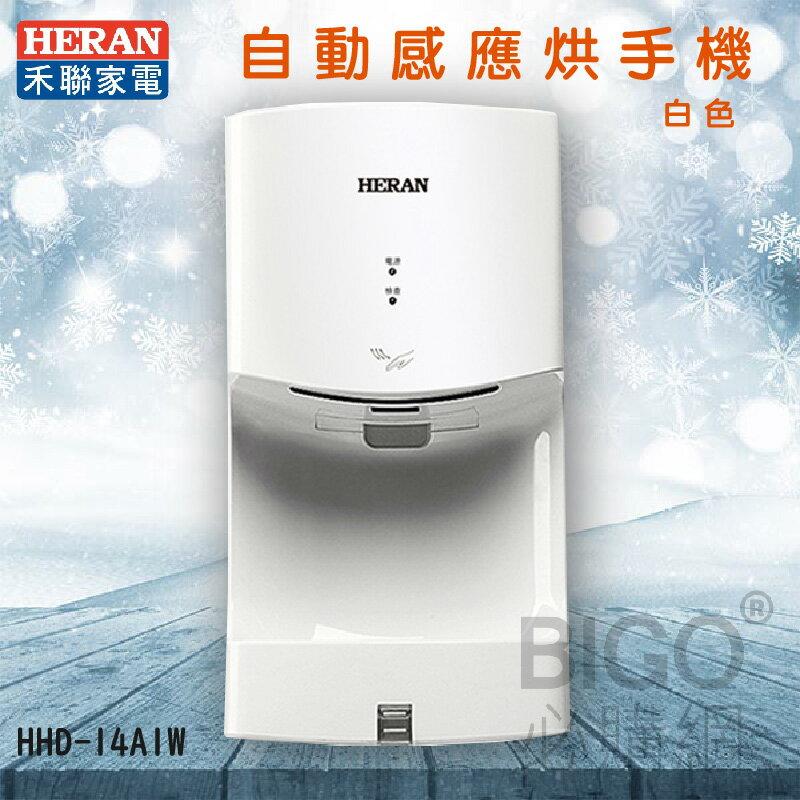 【禾聯家電】禾聯 HHD-14A1W 自動感應烘手機 (白色) 大口徑出風口 高靈敏 烘手器 乾手機 暖手機 原廠保固