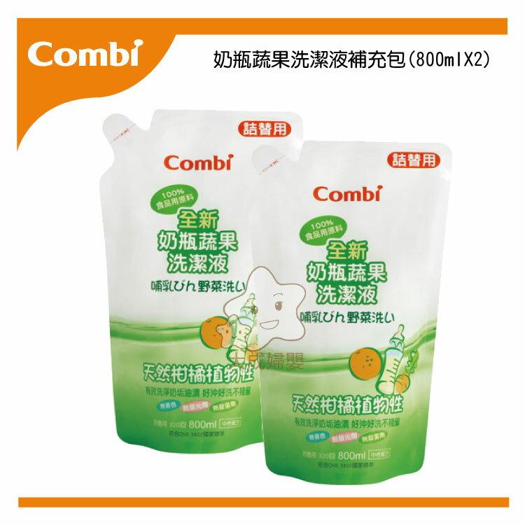 【大成婦嬰】Combi 康貝 奶瓶蔬果洗潔液補充包(800mlX2) 天然甘菊植物性 清潔劑 - 限時優惠好康折扣