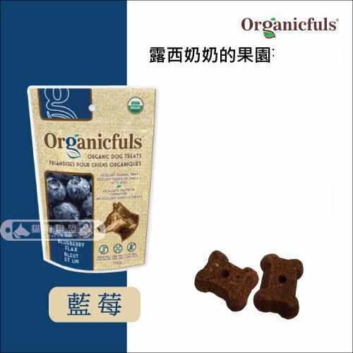 +貓狗樂園+ 露西奶奶的果園餅乾Organicfuls【藍莓亞麻籽。4oz】220元 - 限時優惠好康折扣